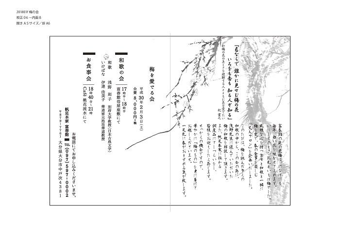 「梅を愛でる会」 和歌の会を開催します。_c0256701_11120235.jpg