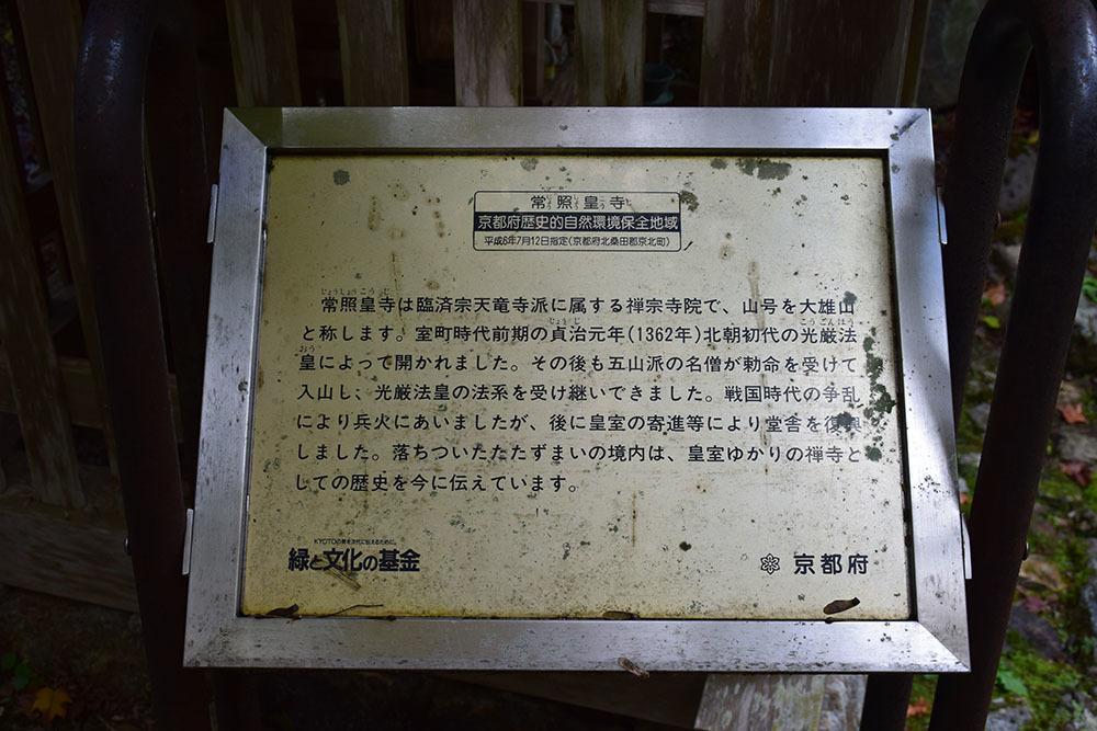 太平記を歩く。 その199 「常照皇寺(山国御陵)」 京都市右京区_e0158128_20565282.jpg