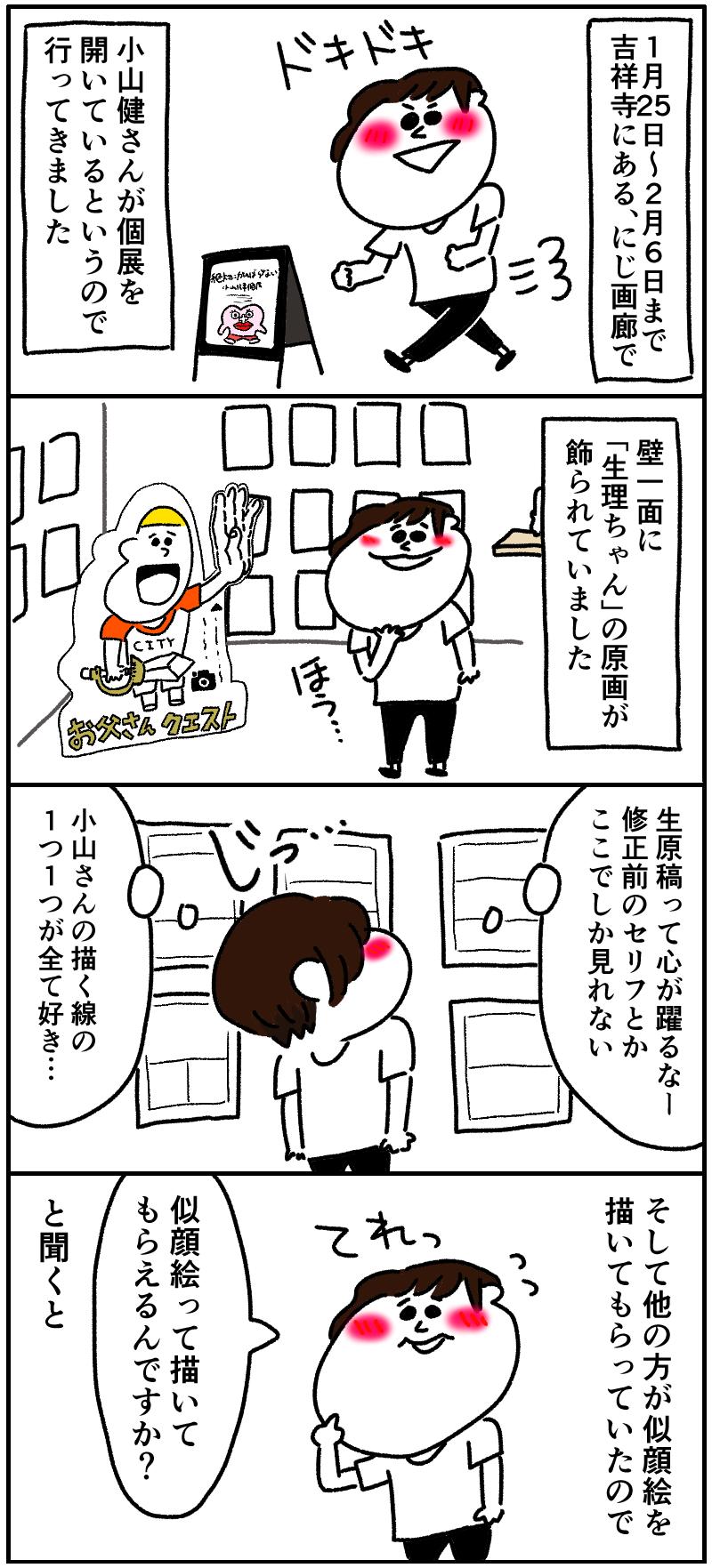 小山健さんの個展「絶対にがんばらない」に行ってきた話_f0346353_21085919.png