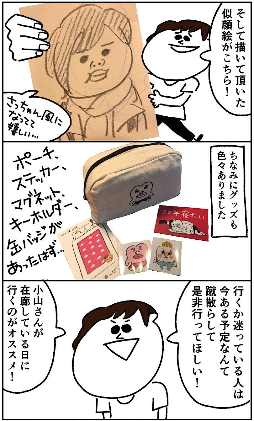 小山健さんの個展「絶対にがんばらない」に行ってきた話_f0346353_21122320.jpeg