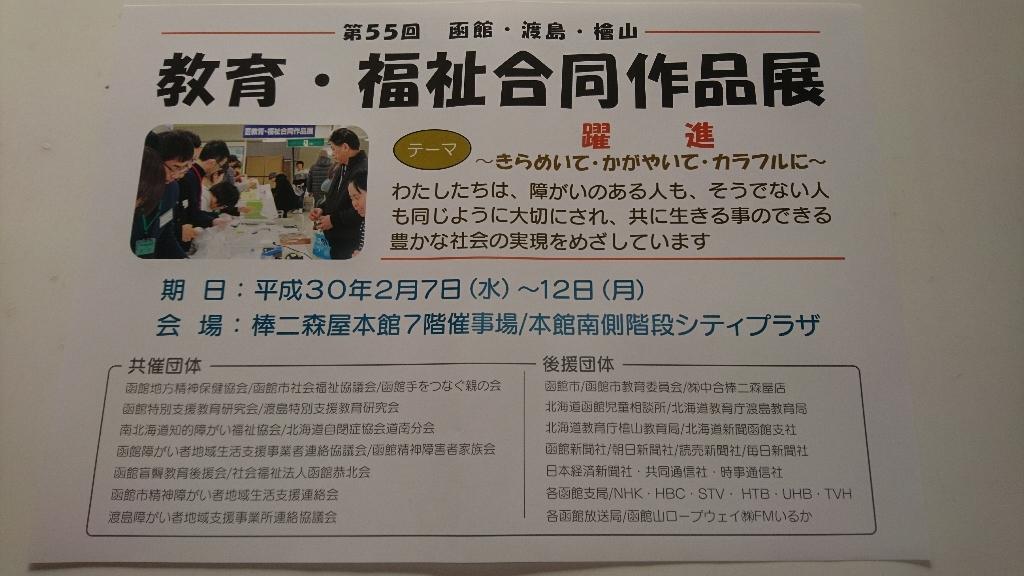 函館渡島檜山教育福祉合同作品展_b0106766_12461956.jpg