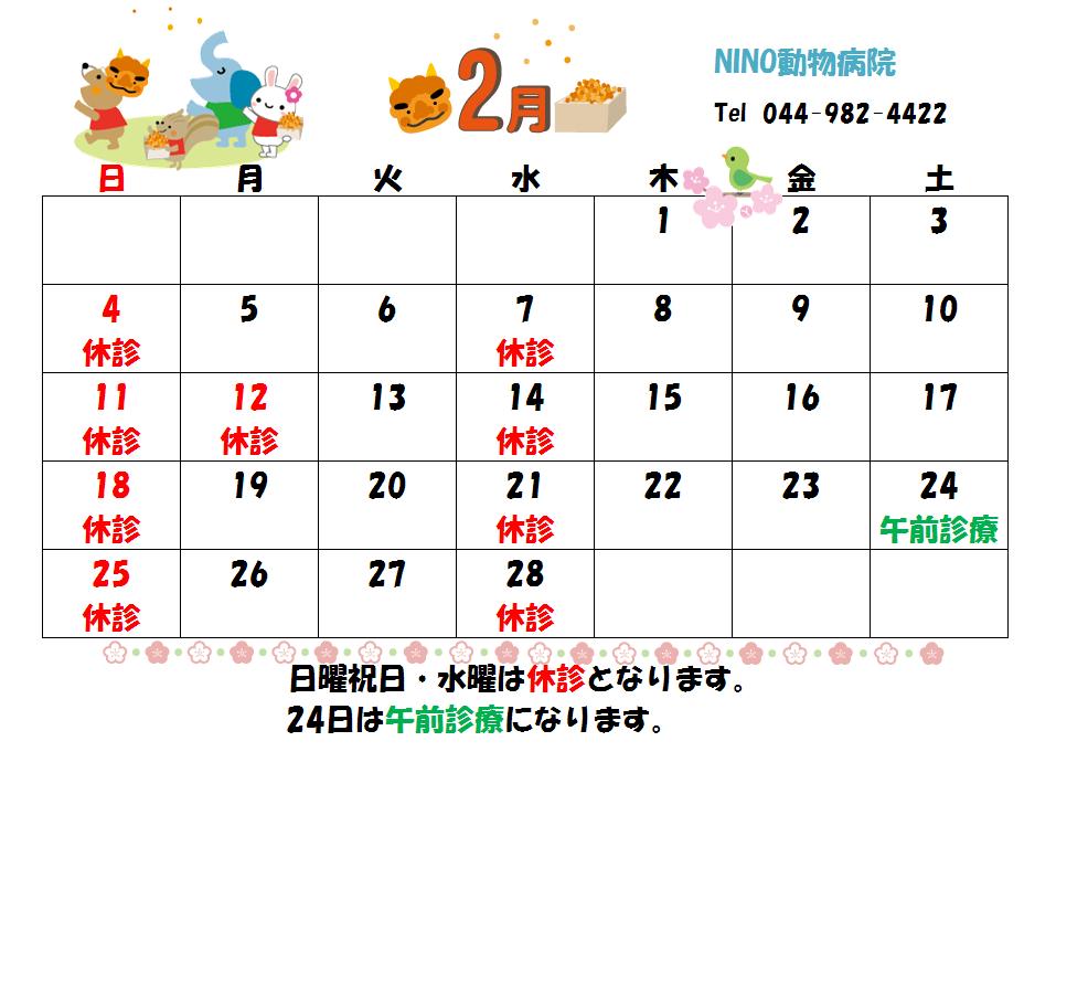 2月の診療日のお知らせ☆_e0288670_13250821.png