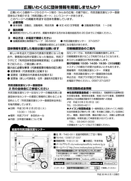 【30.2月号】岩倉市市民活動支援センター情報誌かわらばん65号_d0262773_09534874.png