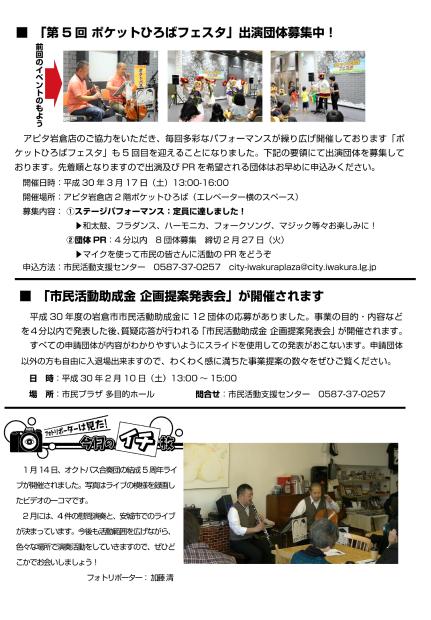【30.2月号】岩倉市市民活動支援センター情報誌かわらばん65号_d0262773_09535421.png