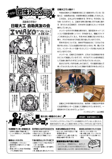 【30.2月号】岩倉市市民活動支援センター情報誌かわらばん65号_d0262773_09541294.png