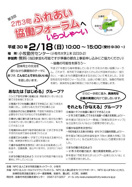 【30.2月号】岩倉市市民活動支援センター情報誌かわらばん65号_d0262773_09544180.png