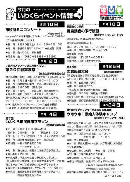 【30.2月号】岩倉市市民活動支援センター情報誌かわらばん65号_d0262773_09544595.png