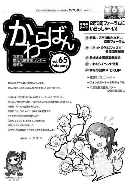 【30.2月号】岩倉市市民活動支援センター情報誌かわらばん65号_d0262773_09551544.png