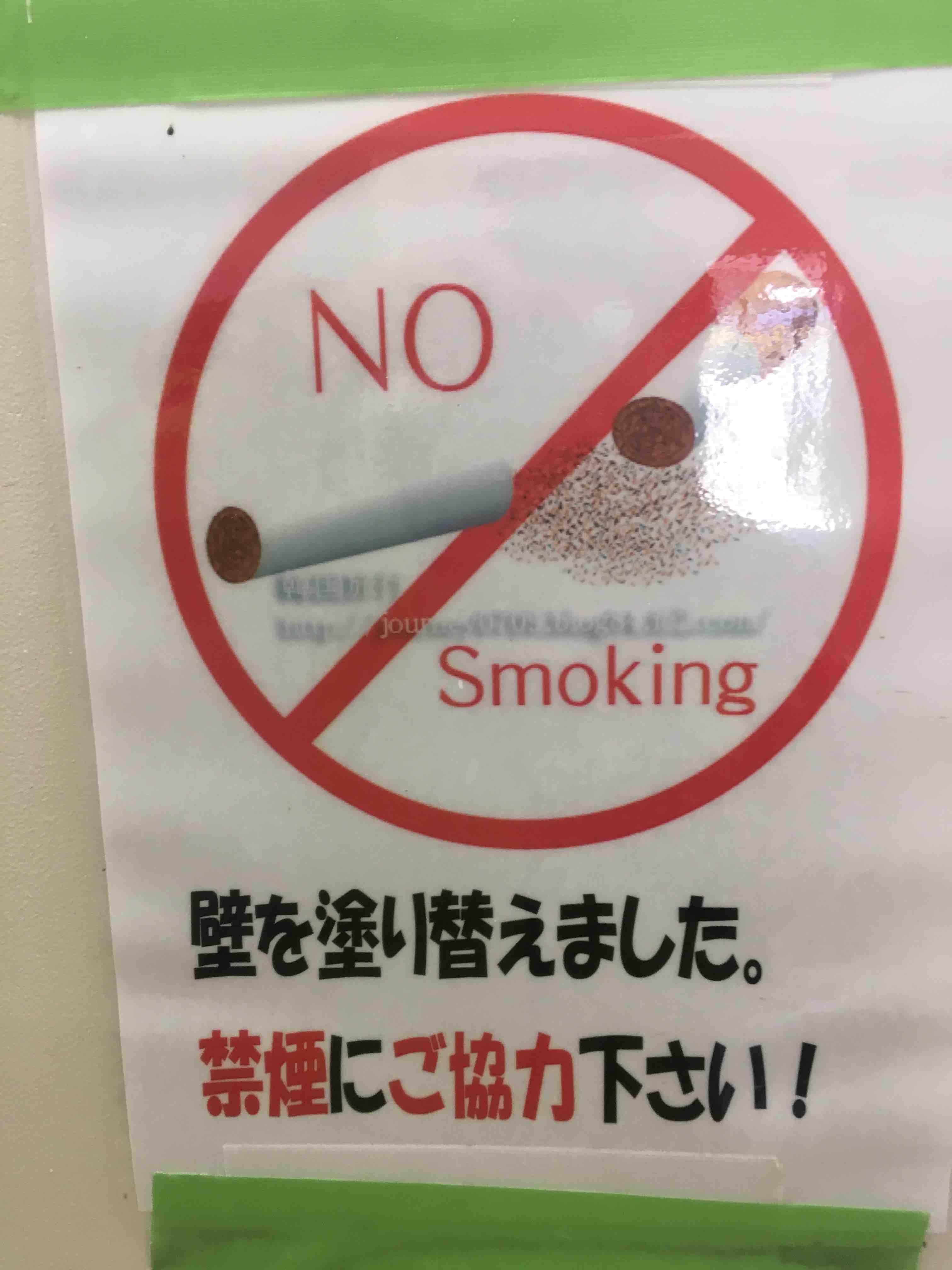 熱海の長浜海浜公園のトイレの貼り紙_d0164691_20503694.jpg