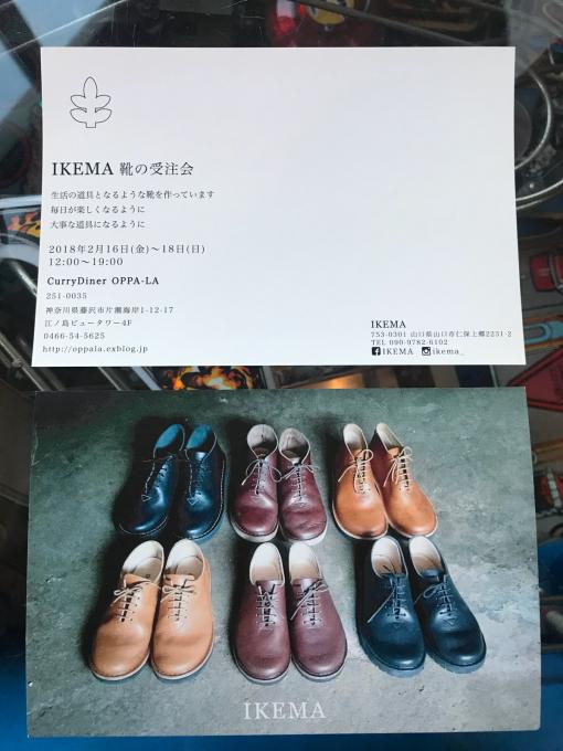 """宮古島から山口の山郷深くに移住してハンドメイドの靴を創る\"""" IKEMA \"""" 靴の受注会を2/16〜2/18 江の島オッパーラで開かれます👞👞_d0106911_16544975.jpg"""