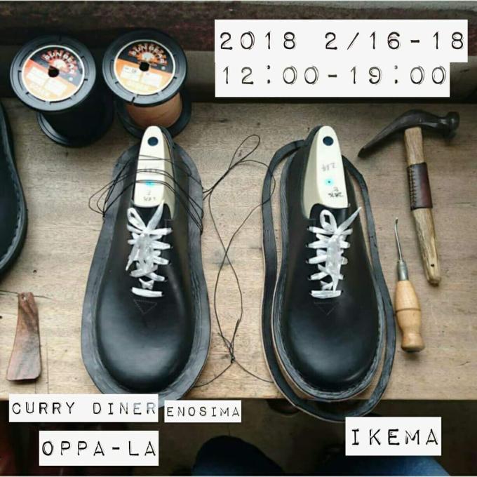 """宮古島から山口の山郷深くに移住してハンドメイドの靴を創る\"""" IKEMA \"""" 靴の受注会を2/16〜2/18 江の島オッパーラで開かれます👞👞_d0106911_16554891.jpg"""