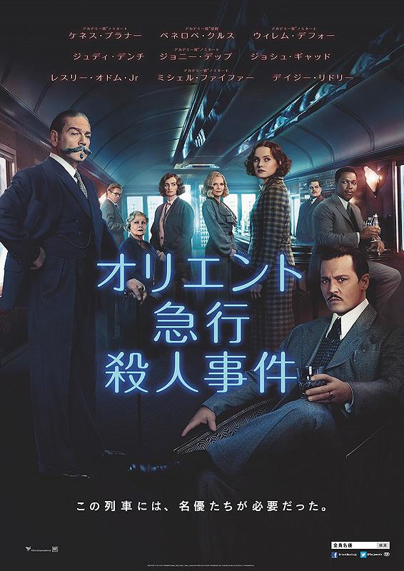 オリエント急行殺人事件 (ケネス・ブラナー監督 / 原題 : Murder on the Orient Express)_e0345320_22280168.jpg