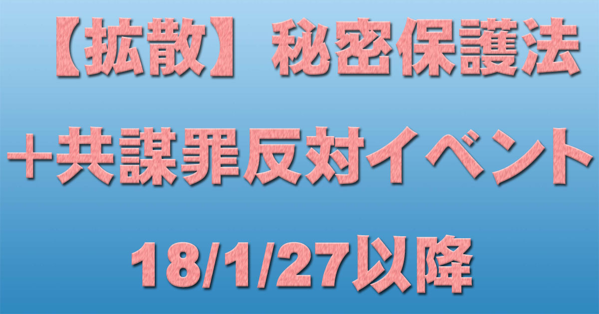 【共謀罪+秘密保護法反対イベント等 18/1/27以降】_c0241022_18522435.jpg