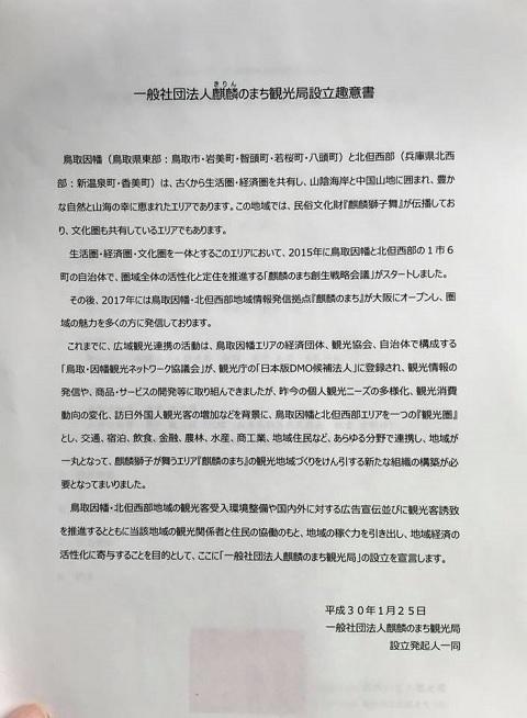 /// 「一般社団法人 麒麟のまち観光局」設立記者発表会 ///_f0112434_23204946.jpg