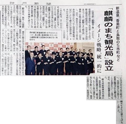/// 因幡・但馬で創る「麒麟のまち観光局」発足の記事 ///_f0112434_23413221.jpg