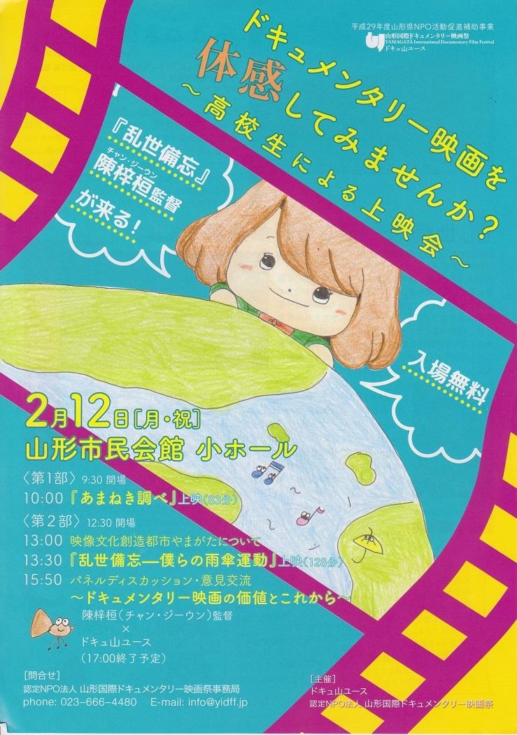 【宣伝】山形国際ドキュメンタリー映画祭のお知らせ_b0206845_16072073.jpg