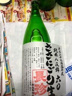「29BY 純米ささにごり 八反錦 無濾過生酒」出荷開始_d0007957_00444591.jpg