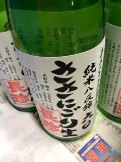 「29BY 純米ささにごり 八反錦 無濾過生酒」出荷開始_d0007957_00450235.jpg