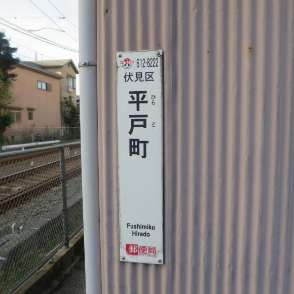 伏見で電車を撮りました。まぁ出来栄えはいつも通りのアレですわ。 京都市伏見区_c0001670_20060013.jpg