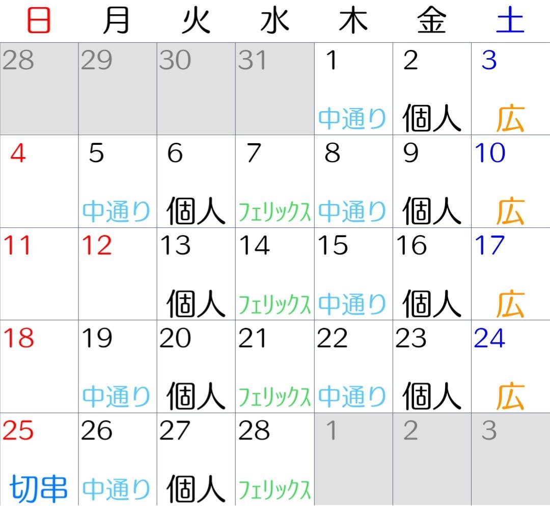2月の予定・カレンダー_c0366378_00184013.jpg