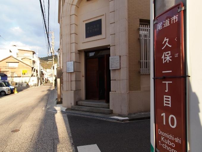 旧尾道銀行本店_f0116479_12005935.jpg