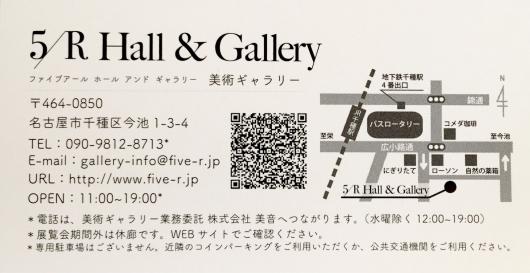 【ネコテン】5/R Hall & Gallery_d0178891_17094561.jpg