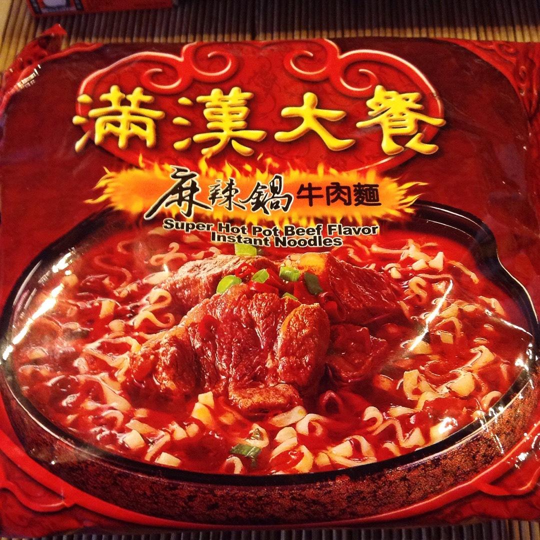 満漢大餐「麻辣鍋牛肉麺」台湾のインスタント麺は美味いのだ。_a0334793_03495567.jpg