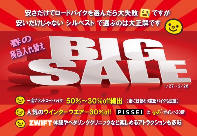 1/27より 春の商品入れ替え BIG SALE☆_e0366407_18483681.jpg