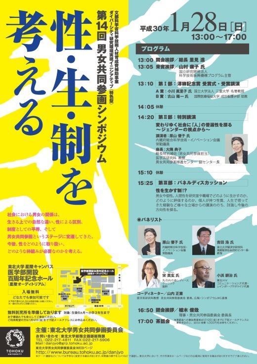 第14回東北大学男女共同参画シンポジウム開催(1/28)_d0028322_09540670.jpg