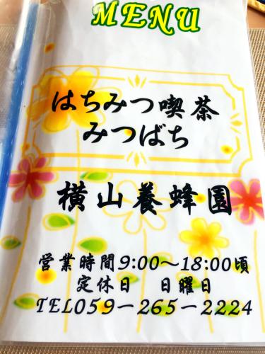はちみつ喫茶みつばち_e0292546_12050512.jpg