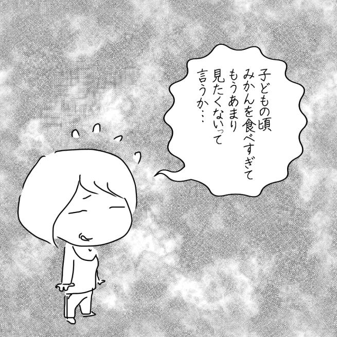 オリジナル☆みかんキャラ_f0183846_16550343.jpg