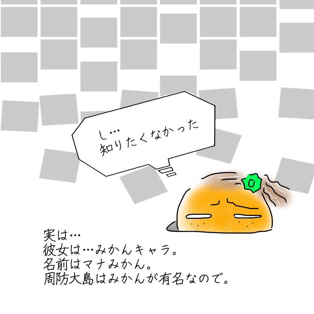オリジナル☆みかんキャラ_f0183846_16551896.jpg