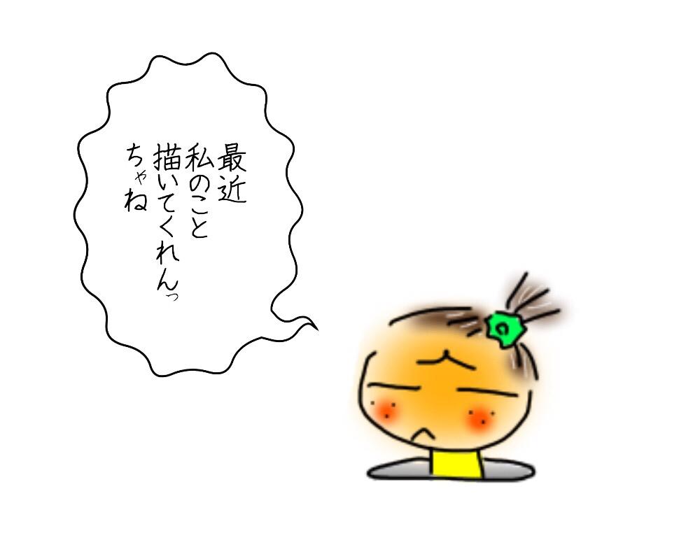 オリジナル☆みかんキャラ_f0183846_17090942.jpg