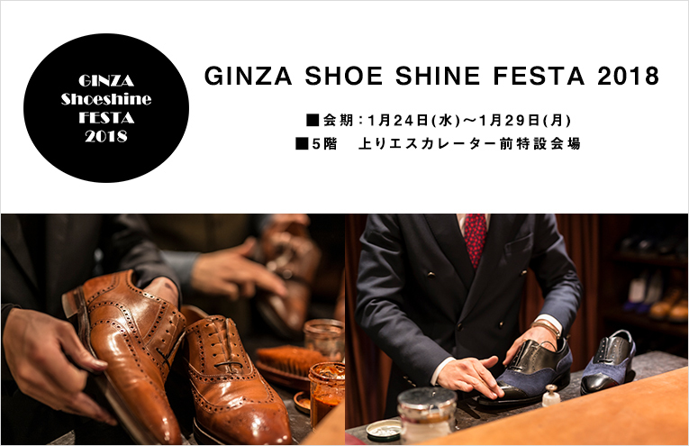 【本日開催!】日本一を決める靴磨き日本選手権_e0197577_09544176.jpg