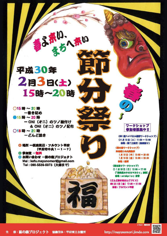 2月3日の大神祭@繭の森プロジェクト_c0131878_09475570.jpg