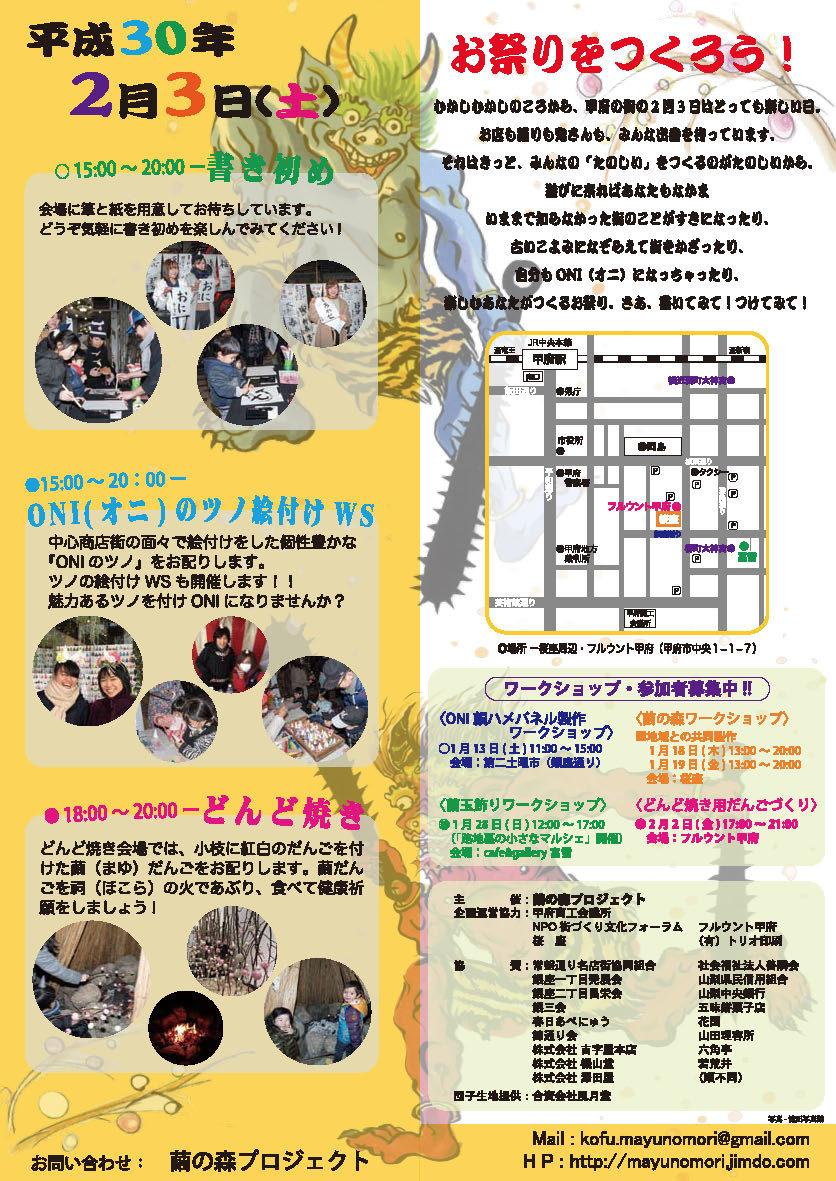 2月3日の大神祭@繭の森プロジェクト_c0131878_09475730.jpg