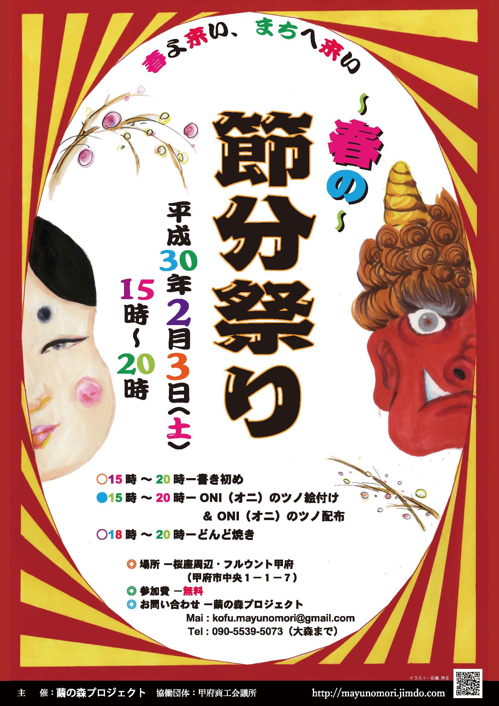 2月3日の大神祭@繭の森プロジェクト_c0131878_09480023.jpg