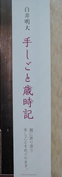 天然生活_e0200879_10083941.jpg
