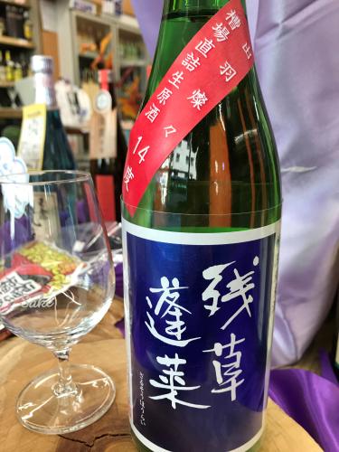 日本酒「」吉祥寺の酒屋より_f0205182_16371996.png