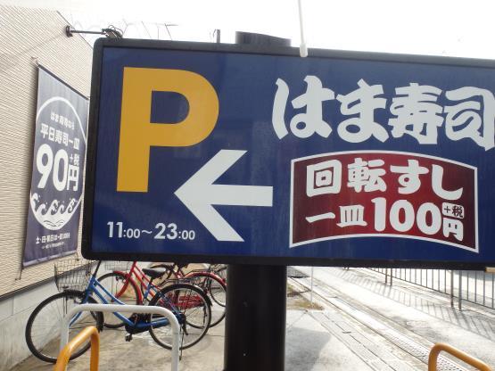 はま寿司        門真岸和田店_c0118393_10511583.jpg