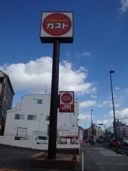Cafeレストラン ガスト      芦屋店_c0118393_11332127.jpg