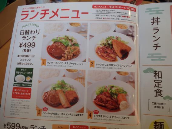 Cafeレストラン ガスト      芦屋店_c0118393_11380853.jpg