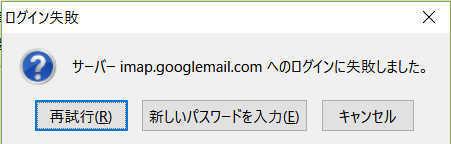 Thunderbird から gmail にログインできない。_a0056607_14542949.jpg