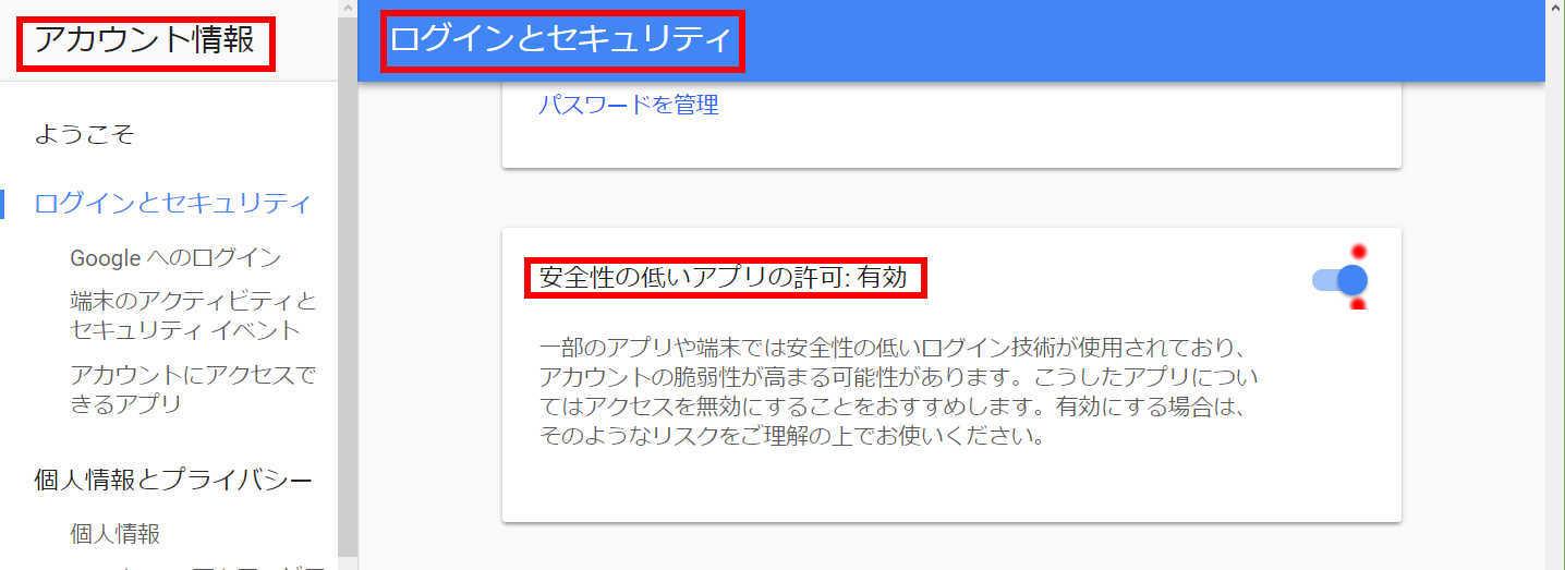 Thunderbird から gmail にログインできない。_a0056607_14563357.jpg