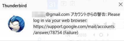 Thunderbird から gmail にログインできない。_a0056607_15030765.jpg