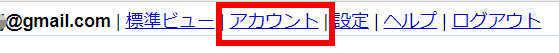Thunderbird から gmail にログインできない。_a0056607_15063980.jpg