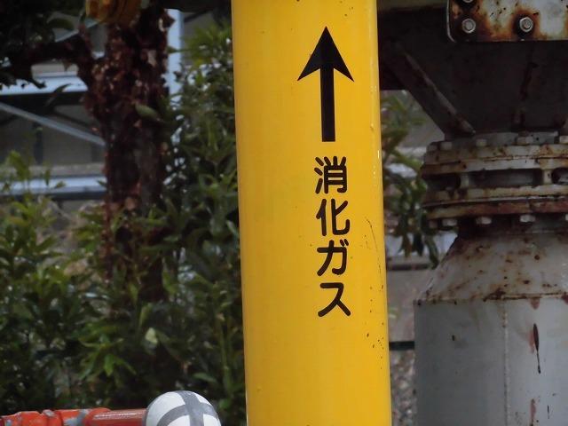 下水汚泥のさらなるエネルギー化率向上に向け検討を進める富士市西部浄化センター_f0141310_23061199.jpg