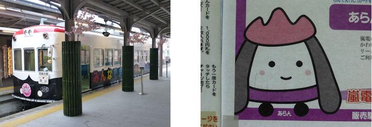 京都観桜編(19):嵐山公園(15.3)_c0051620_8385131.jpg