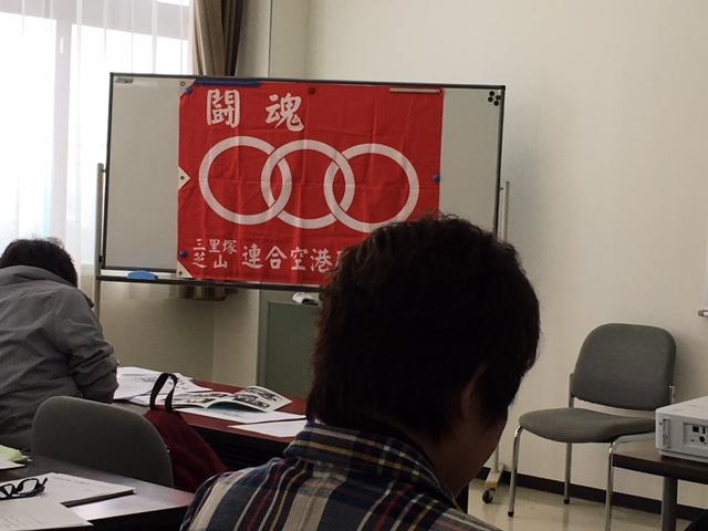 全国農民会議 三里塚反対同盟 希望の牧場_e0246120_1935451.jpg