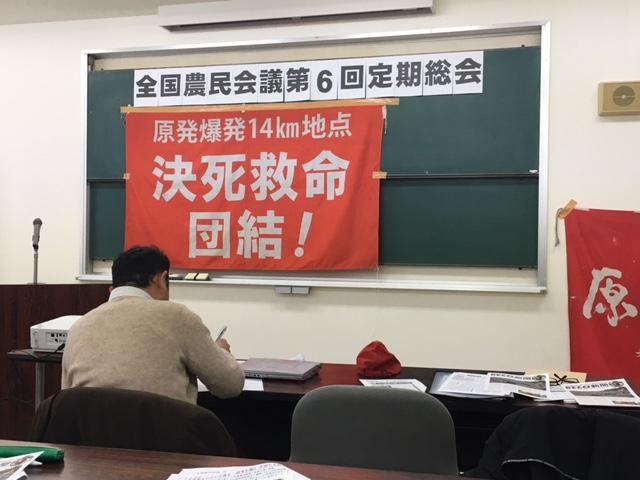 全国農民会議 三里塚反対同盟 希望の牧場_e0246120_1935454.jpg